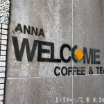 安娜咖啡Anna Coffee & Tea