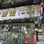 美食/餐廳馬慶康南天咖啡室 (澳門)