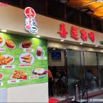 美食/餐廳喜蓮咖啡 (澳門)