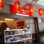 美食/餐廳/火鍋/羊肉爐礁溪一碗小羊肉基隆店