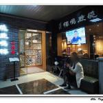 美食/餐廳/中式料理/江浙菜曉鹿鳴樓