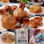 美食/餐廳/中式料理/中式料理其他蒸食呈現Steamed Cuisine