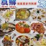 美食/餐廳/中式料理/中式料理其他真鮮活海產手作料理