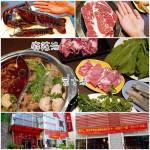 美食/餐廳/火鍋/火烤兩吃宸記火鍋燒烤