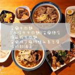 美食/餐廳/中式料理九條牛牛肉麵