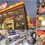 休閒旅遊/購物娛樂/購物中心、百貨商城九乘九文具專家