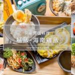 屏東縣 美食 推薦 餐廳 異國料理 艋飯海南雞飯