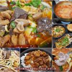 新北市 美食 推薦 中式料理 麵食點心 珍珍小館(新址)