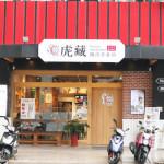 桃園市 美食 推薦 異國料理 日式料理 【虎藏燒肉丼食所】南崁店