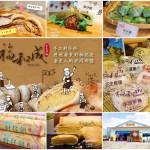 美食/餐廳/烘焙/中式糕餅福和成-傳統糕餅伴手禮專賣店/手工麻糬、封仔餅