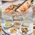 美食/餐廳/中式料理/江浙菜居食之家