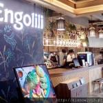 美食/餐廳/咖啡、茶/歐式茶館Engolili 英格莉莉輕食館