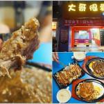 美食/餐廳/餐廳燒烤/鐵板燒大哥很愛吃平價牛排