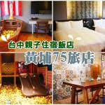 休閒旅遊/住宿/商務旅館黃埔75旅店 (旅館018號) Military 75 Inn 黃埔75旅店
