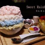美食/餐廳/飲料、甜品/冰淇淋、優格店Sweet Rainbow 彩虹雪冰館