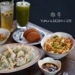 美食/餐廳/飲料、甜品雨牛YUNU GARDEN CAFE
