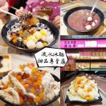 美食/餐廳/飲料、甜品淡水 冰酷