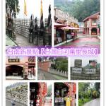 休閒旅遊/景點/主題樂園台灣白河萬里長城