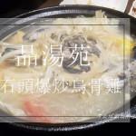 美食/餐廳/火鍋品湯苑鍋物