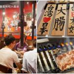 美食/餐廳/餐廳燒烤/燒肉大阪燒肉燒魂Yakikon新竹店