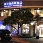 休閒旅遊/住宿/商務旅館佳仕堡商務飯店 (旅館011號) Chia Shih Pao Hotel チアシ-パオホテル