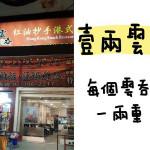 美食/餐廳/中式料理/粵菜、港式飲茶壹兩雲吞港式餐廳