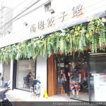美食/餐廳/中式料理/台菜喬園餃子館(喬園3店)