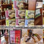 休閒旅遊/景點/觀光農場公館鄉農會(福基分部)