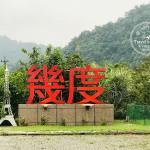 休閒旅遊/住宿/民宿幾度民宿 (民宿1339號) Gitu ベッド&ブレック数度