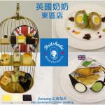 美食/餐廳/異國料理/異國料理其他英國奶奶 東區店 Britshake2