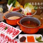 美食/餐廳/火鍋/火鍋其他Oni Kitchen鍋泰泰南洋火鍋
