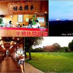 美食/餐廳/中式料理/台菜羊稠休閒餐廳