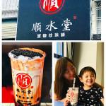 美食/餐廳/飲料、甜品順水堂台灣總店