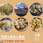美食/餐廳/中式料理/熱炒、快炒豐騏小饅頭土雞城