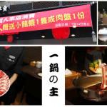 美食/餐廳/火鍋一鍋の主 崇明店