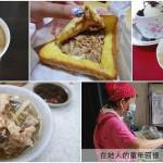 美食/攤販/異國小吃法式官財板(東大門)