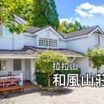休閒旅遊/住宿/民宿和風山莊 (民宿027號) He Feng Homestay