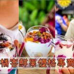 美食/餐廳/飲料、甜品/飲料、甜品其他渼橘客 Magic yugo 優格專賣店