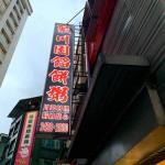 美食/餐廳/中式料理/麵食點心聚川園粥餡餅