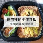 美食/餐廳/異國料理/日式料理御選日式丼料理