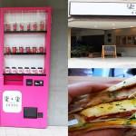 美食/餐廳/速食/早餐速食店柒柒手作早午餐