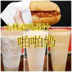 美食/餐廳/飲料、甜品/飲料、甜品其他ClassicMilk-CM啪啪奶
