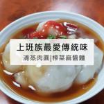 美食/餐廳/中式料理/小吃福品肉圓麵食館