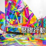 休閒旅遊/景點/展覽館聚膠行動 #TAPEART 全球首展