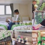 休閒旅遊/住宿/觀光飯店葉綠宿旅館Green Hotel