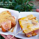 美食/餐廳/中式料理幸福之家黃金煉乳饅頭
