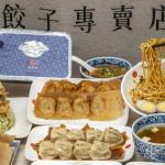 美食/餐廳/中式料理旦旦旬 餃子專賣店
