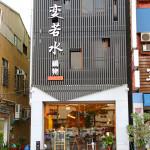 美食/餐廳/火鍋/涮涮鍋変若水御膳鍋物