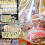 美食/餐廳/烘焙/蛋糕西點惠豐麵包店