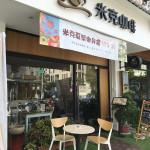美食/餐廳/咖啡、茶/咖啡館米克咖啡
